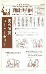 kyowakoku1973-8-150-240