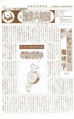 kyowakoku1975-2-150-240