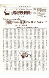 珈琲共和国1972年6月号