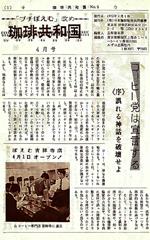 珈琲共和国1972年4月号