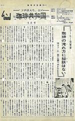 kyowakoku6