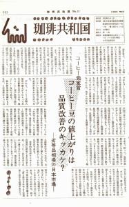 kyowakoku1972-11