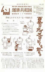 kyowakoku1973-5-150-240