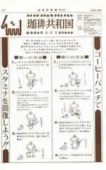 kyowakoku1973-10-150-240