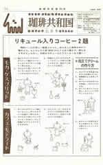 kyowakoku1973-11-150-240