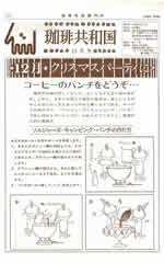 kyowakoku1973-12-150-240