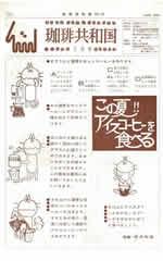 kyowakoku1973-7-150-240