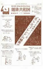 kyowakoku1973-9-150-240