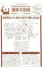 kyowakoku1974-1-150-240