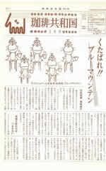 kyowakoku1974-2-150-240
