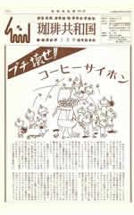 kyowakoku1974-3-150-240