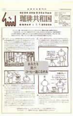 kyowakoku1974-4-150-240