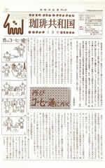 kyowakoku1974-5-150-240