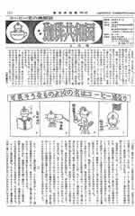 kyowakoku1974-6-150-240
