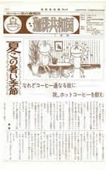 kyowakoku1974-7-150-240