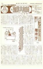 kyowakoku1974-10-150-240