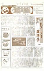 kyowakoku1974-11-150-240