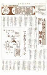 kyowakoku1974-9-150-240