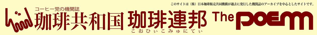 コーヒー党の機関紙「珈琲共和国」