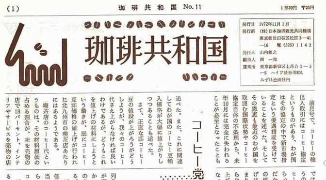 コーヒー豆の値上がりは品質改善のキッカケ?-劣等品相場の日本市場-