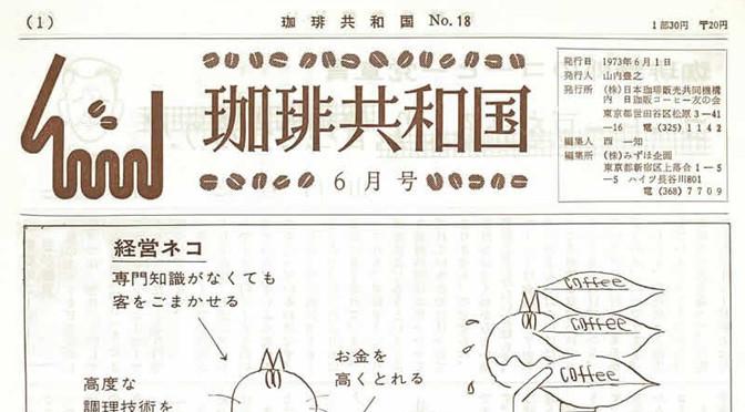 珈琲野郎のコーヒー党宣言 コーヒー豆を売るより、管理を売ろう!!