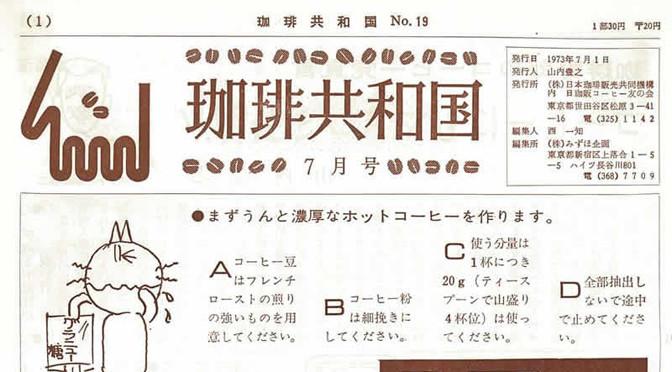 珈琲野郎のコーヒー宣言 コーヒーにもマスコミ公害!!