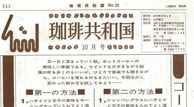 珈琲野郎のコーヒー党宣言 商社はコーヒー豆を買い占めるな!!
