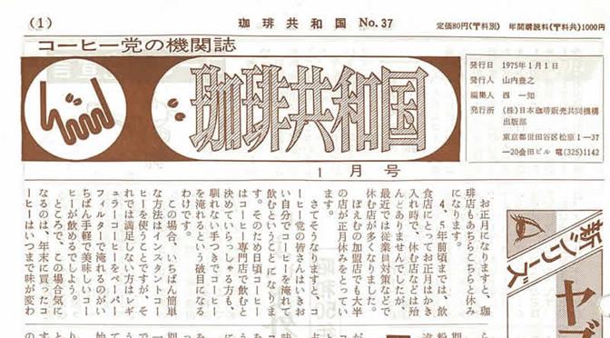 いよいよ外資攻勢始まるか?  昭和50年のコーヒー業界
