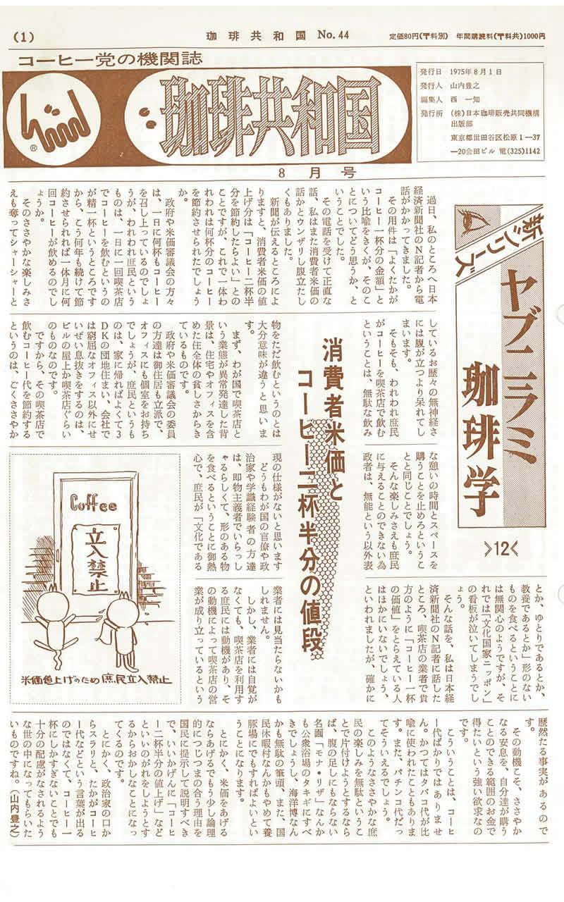 消費者米価とコーヒー二杯半分の値段 | コーヒー党の機関紙「珈琲共和国」